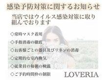 ラヴリア(LOVERIA)