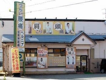 つるおかナチュラル整体院(山形県鶴岡市)