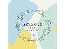 スムース(smooth)
