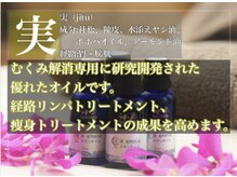 サロン ド アリス(Salon de Alice)/【実】漢方アロマ・痩身向け◎