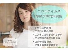 アイズプロフェッショナル 京橋店(eyes professional)