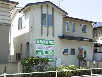 学園整体院(東京都武蔵村山市)