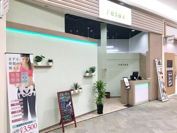 リラックス イオンモール盛岡南店(岩手県盛岡市)