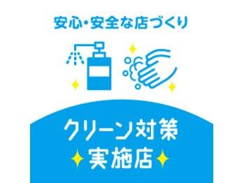 りんごボディケアセンター(北海道札幌市厚別区)