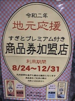 ソレイユ デ オッペン(Soleil De OPPEN)/杉戸町プレミアム商品券
