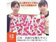 パールプラス 本郷店(Pearl plus)