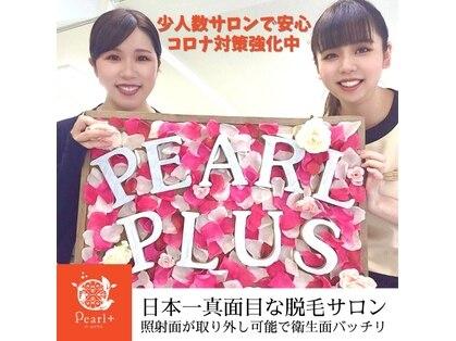 美肌脱毛専門店 Pearl plus 本郷店【パールプラス】