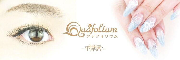 クァフォリウム 平岸店(Quafolium)のサロンヘッダー