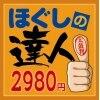 ほぐしの達人 渋谷店のお店ロゴ