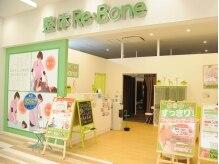 リボーン ららぽーと柏の葉店(Re:Bone)の雰囲気(ショッピングモール内なのでお買いもの帰りにも◎)