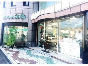 セラ和香(CERA)(静岡県焼津市)