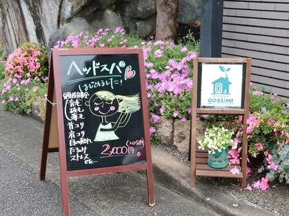 おうちサロン オオスミ(OOSUMI)の写真