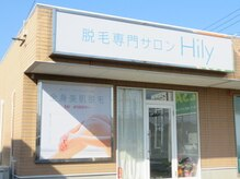 ハイリー(Hily)/レインボー通り大きな看板が目印