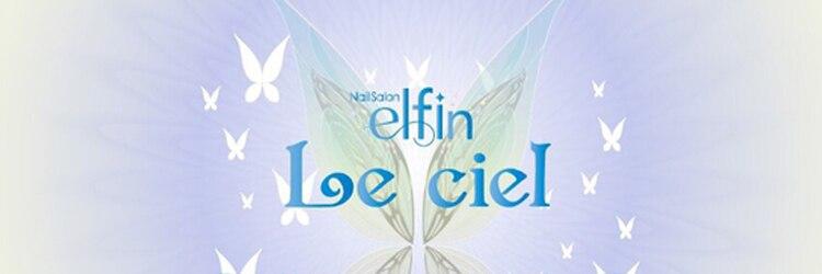 ネイルサロン エルフィン ル シエル(Nailsalon elfin Le ciel)のサロンヘッダー