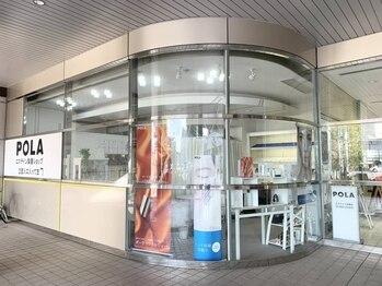 ポーラ エステイン 梨香店(POLA)(島根県松江市)
