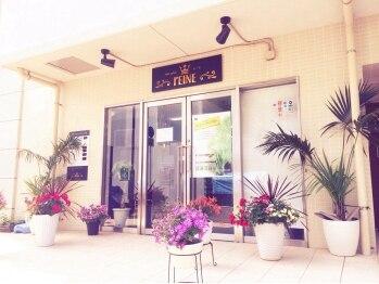 ヘアーサロン レーヌ(hair salon rEINE)(神奈川県横浜市都筑区)