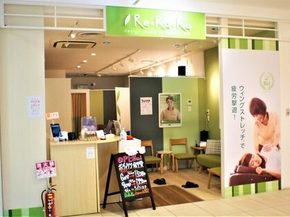 リラク 東急プラザ新長田店(Re.Ra.Ku) image