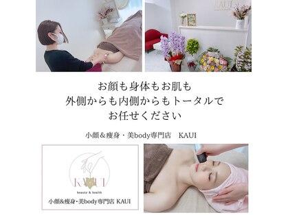 小顔&痩身・美body専門店 KAUI