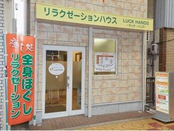 ラックハンズ(LUCK HANDS)(大阪府寝屋川市)