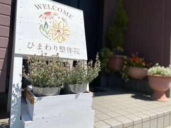 ひまわり整体院(新潟県新潟市西蒲区)