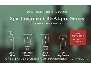 頭美人 肌美人 イーオースパ リアルプロ(EO SPA × REAL PRO)/ディープセラピー専用ホームケア