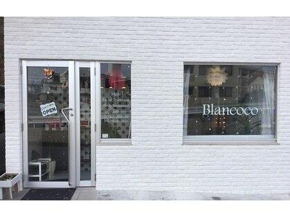 ブランココ(Blancoco)