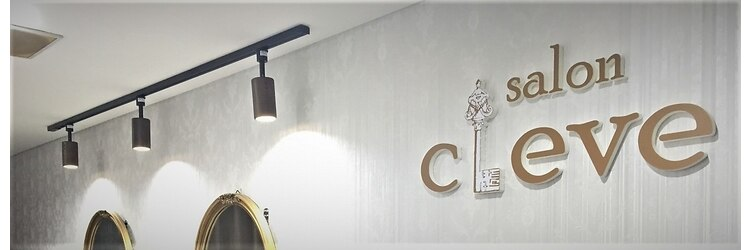 サロンクレーヴ(Salon cleve)のサロンヘッダー
