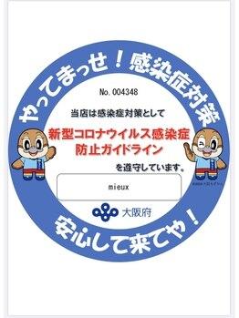 ネイルサロンアンドスクール ミュー(Nail Salon & school mieux)/コロナ対策しております☆