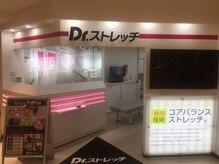 Dr.ストレッチ 戸塚店
