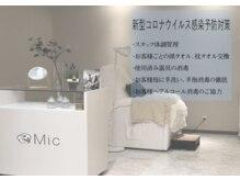 マツエクサロン ミック シーモール店(Mic)の詳細を見る