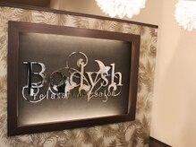 ボディッシュ アクタ西宮北口店(Bodysh)