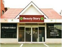 ビューティーストーリー Beauty Story