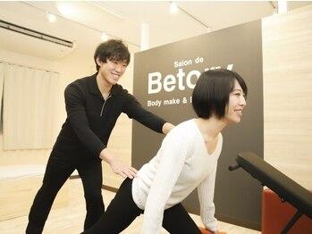 サロン ド ベトリー(Salon de Betory)の写真/骨格のプロが行う,まったく新しいパーソナルトレーニング!女性に大人気♪体験コース有◎一度お試しください