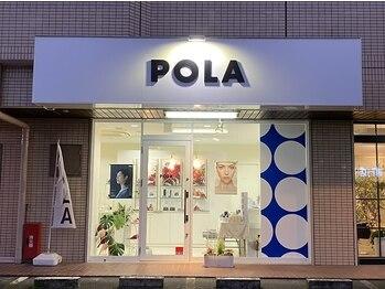 ポーラ ザ ビューティ 豊山店(POLA THE BEAUTY)(愛知県西春日井郡豊山町)