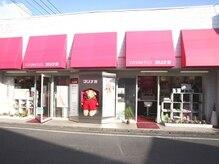 ヨシナガ化粧品店の詳細を見る