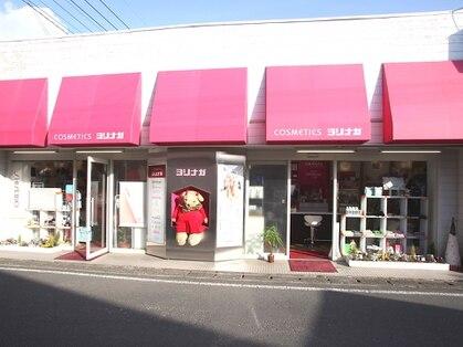 ヨシナガ化粧品店の写真