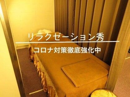 リラクゼーション秀 福岡中洲店