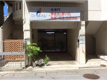ドクターネイル爪革命沖縄の写真