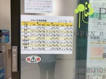 プリーズ 汐留店/感染症防止対策実施中!