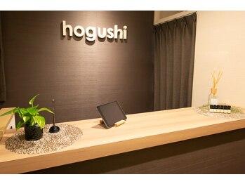ホグシリラクゼーション 浜松町店(hogushi)(東京都港区)