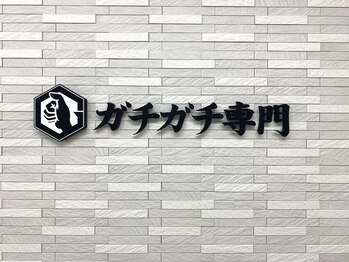 ガチガチ専門 南森町店(大阪府大阪市北区)