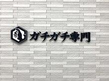 ガチガチ専門 博多店 【2020年6月1日NEW OPEN】