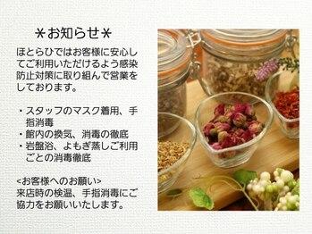 岩盤美浴 ほどらひ(兵庫県神戸市中央区)