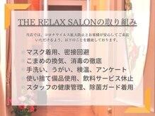 ザ リラックスサロン フクオカ(THE RELAX SALON Fukuoka)