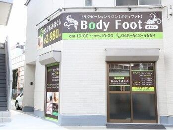 ボディフット 菊名店(Body Foot)(神奈川県横浜市港北区)