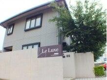 リュクス(Le Luxe)の雰囲気(Le Luxeとはフランス語で[ひとときのやすらぎとさりげない贅沢])
