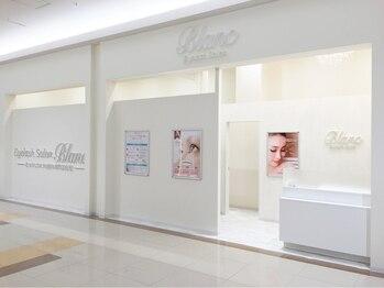 ブラン ゆめタウン徳島店(Eyelash Salon Blanc)(徳島県板野郡藍住町)