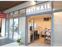 ファストネイル アスナル金山店(FAST NAIL)