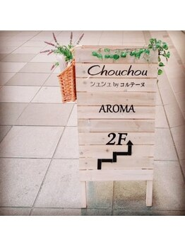 シュシュバイコルテーヌ(Chouchou by Cortanu)/お店の目印の看板