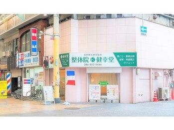 健幸堂 本店(岡山県岡山市北区)